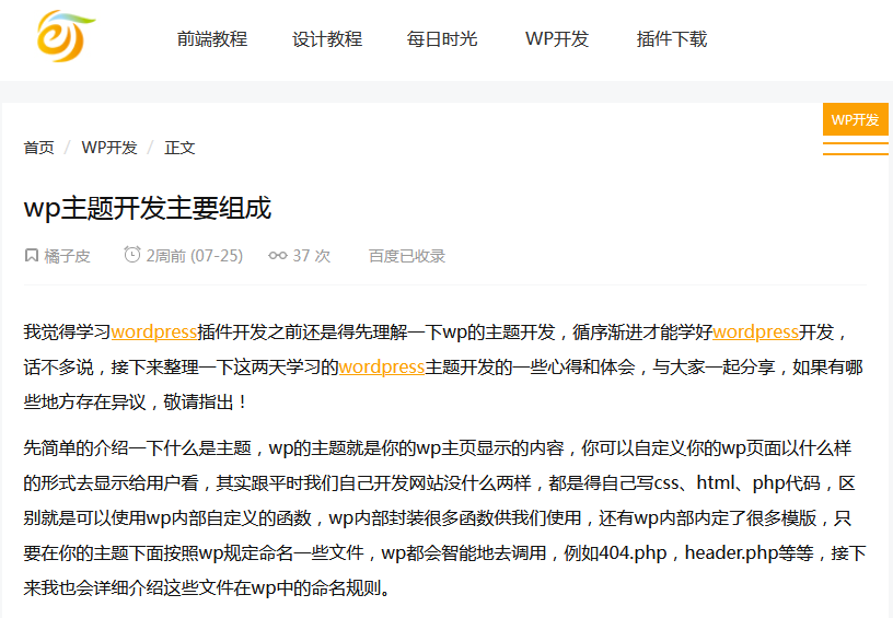 WordPress内链外链插件:WP keyword Link Plugin1.7