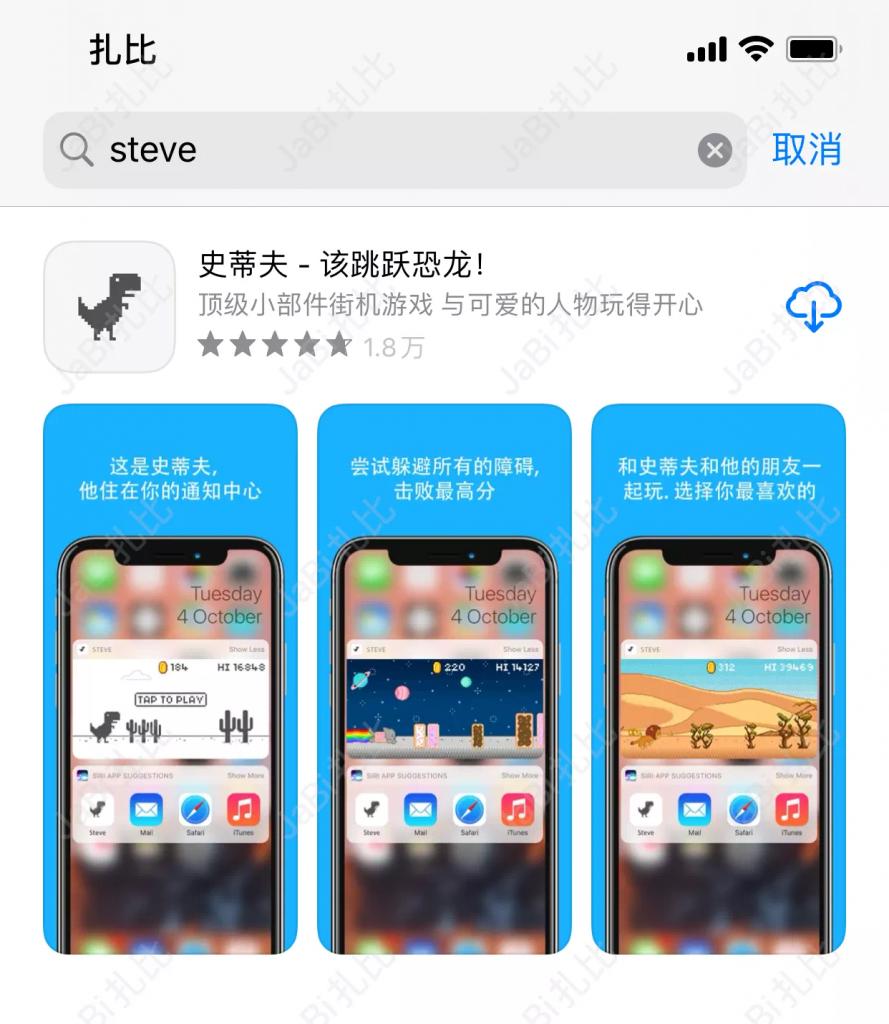在 iPhone 锁屏界面,就可以随时随地玩跳跃的小 Steve