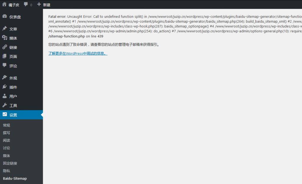 解决Baidu Sitemap Generator无法生成XML的问题