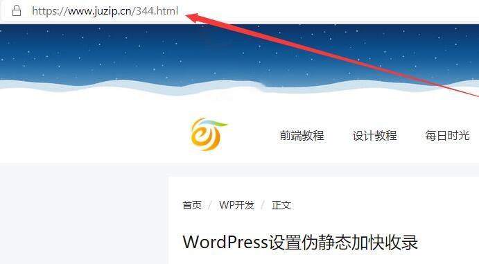 Wordpress设置伪静态加快收录