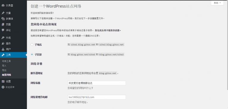 Wordpress开启多站点教程