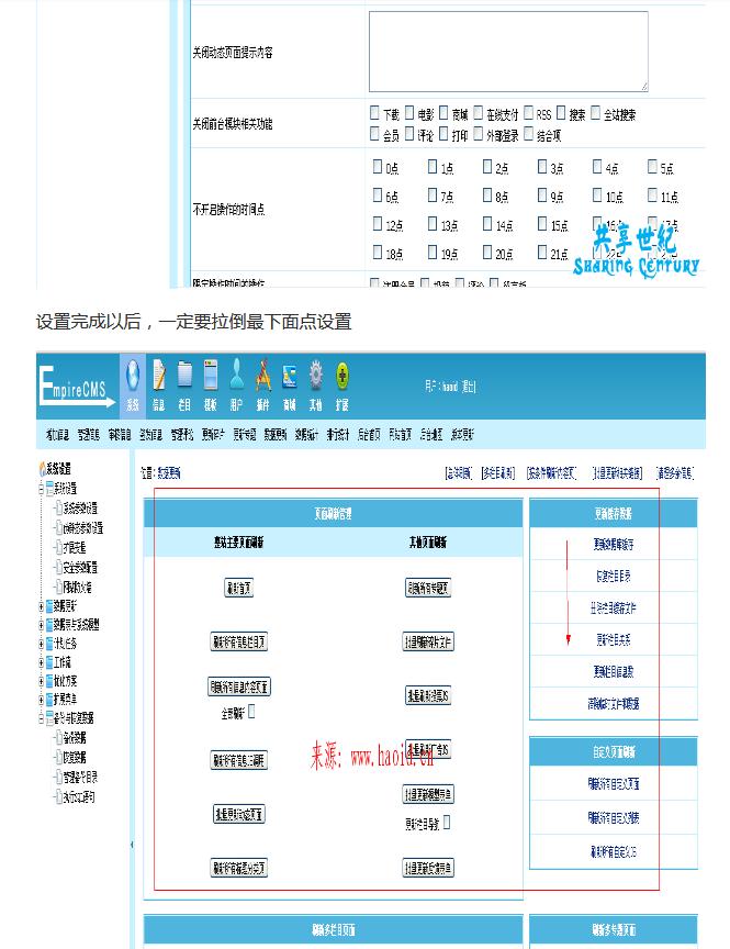 帝国cms系统数据库恢复详细教程(图文)
