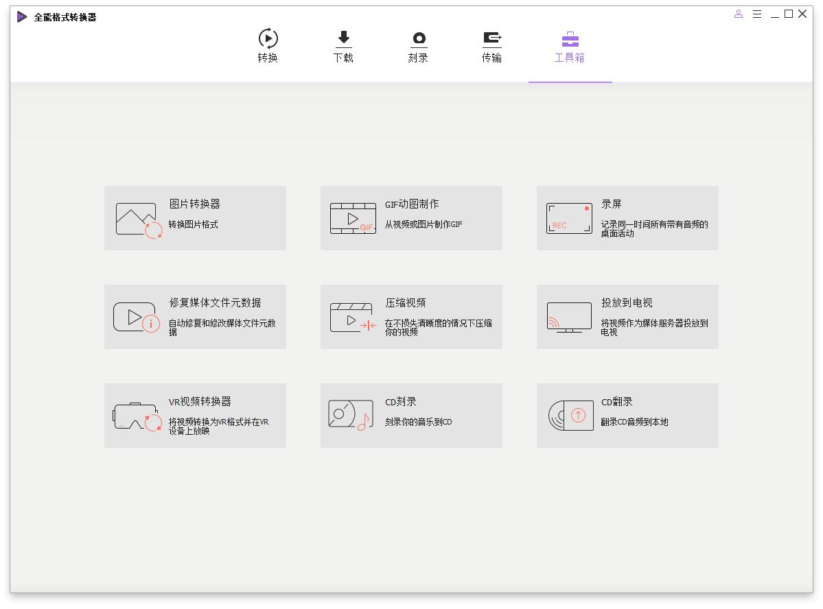 万兴全能格式转换器v12.0.5.4-橘子皮