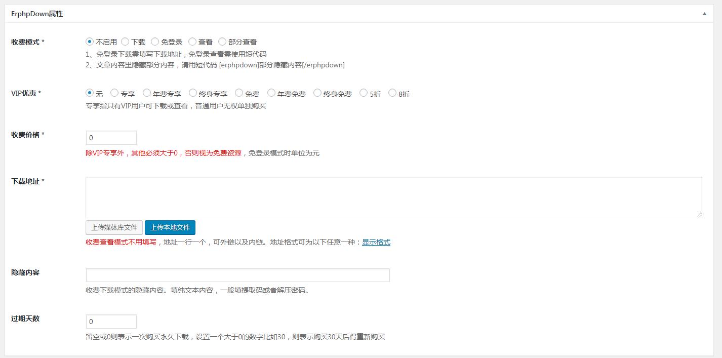 WordPress Erphpdown 收费查看下载/VIP/推广/用户中心/免登陆 【送积分兑换充值卡插件】插图