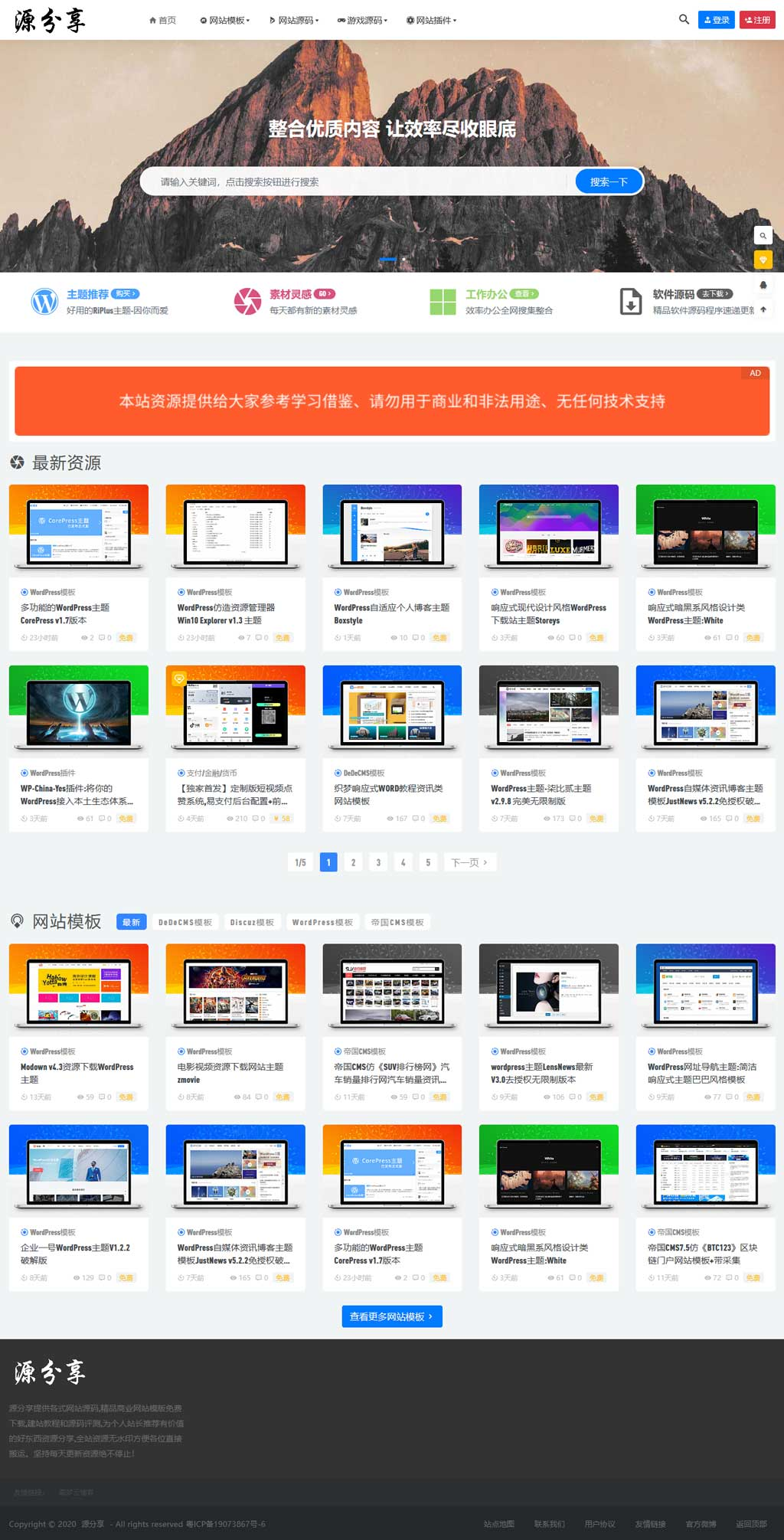WordPress插件ThnBo让自己的整体站点看上去更加的美观-橘子皮