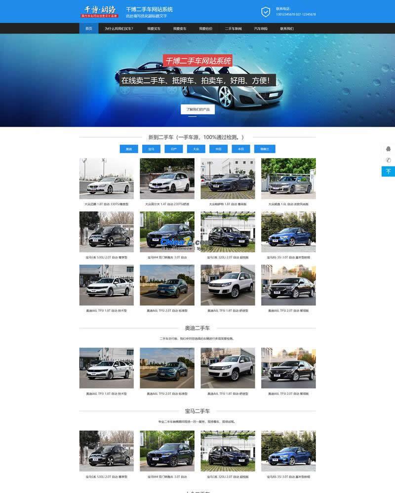 千博二手车网站系统v2020 Build0905插图