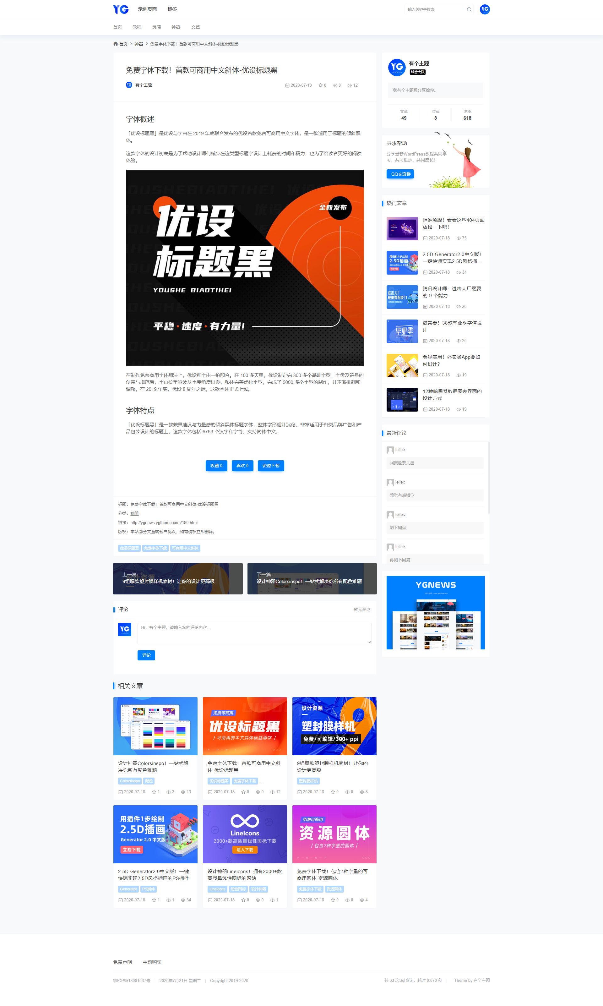 YGNews主题:多功能自媒体资讯WordPress主题-橘子皮