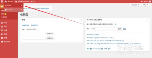 一个WordPress如何开启多个站点图文教程