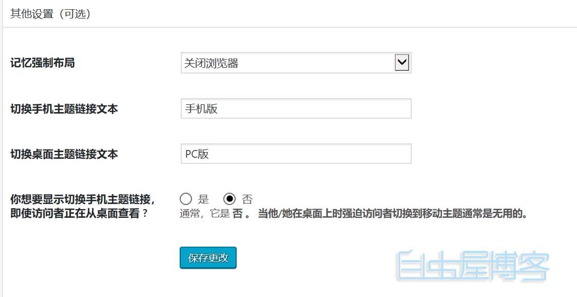 any-mobile-theme-switcher中文