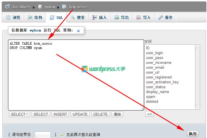 WordPress 关闭多站点模式-橘子皮