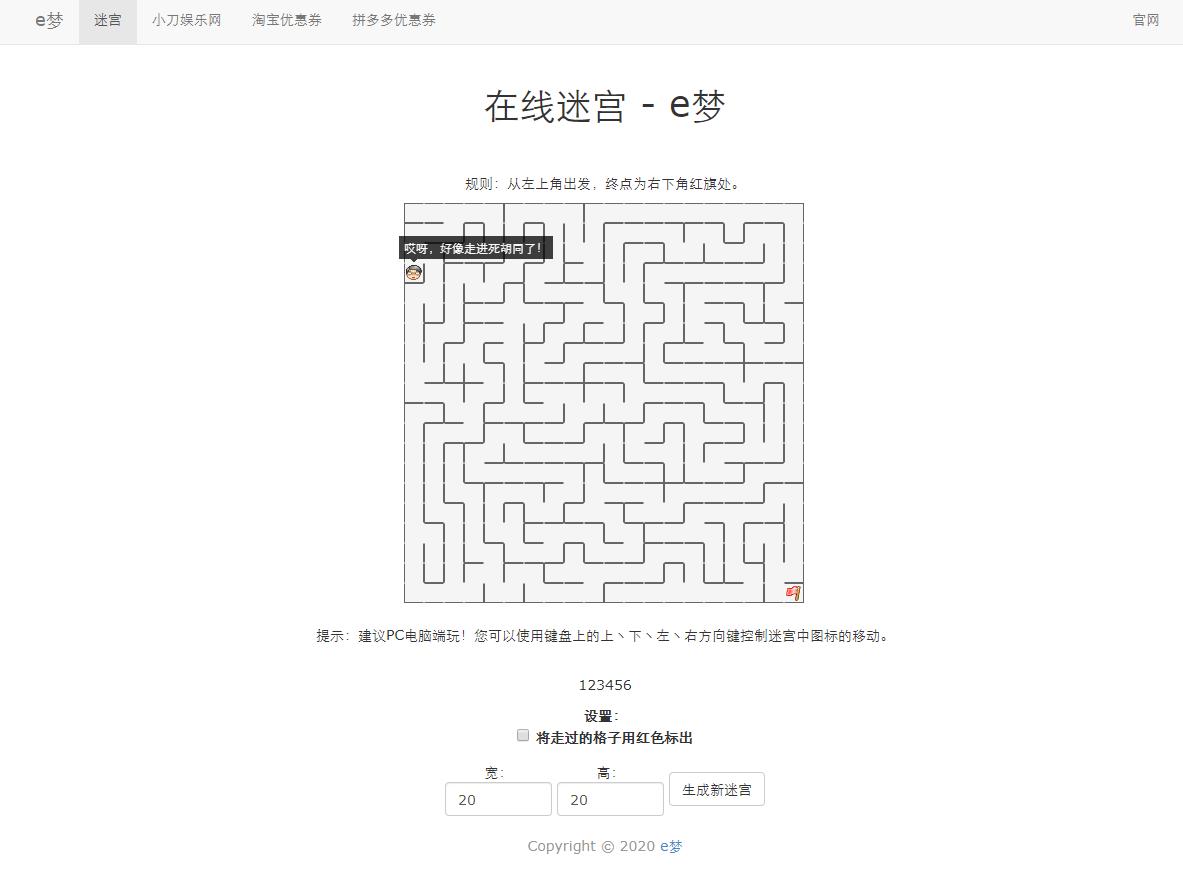 e梦迷宫在线有趣小游戏源码-橘子皮