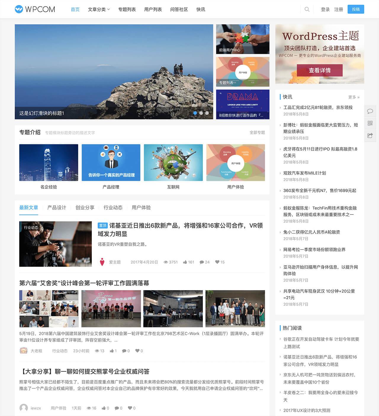 JustNews主题破解版开心版下载V5.7.3版本-橘子皮