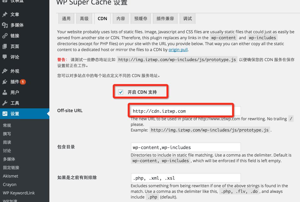 WordPress开启CDN静态文件加速以及简单配置-橘子皮