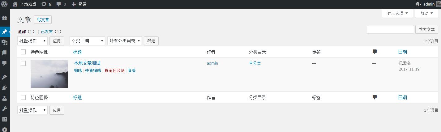 wordpress后台文章列表快速编辑添加特色图像-橘子皮