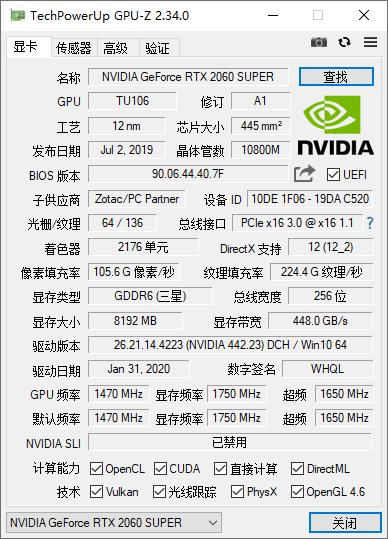 GPU-Z v2.34.0 中文汉化版-橘子皮