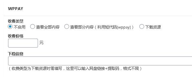 WordPress付费查看插件:WPPAY2.1破解版-橘子皮