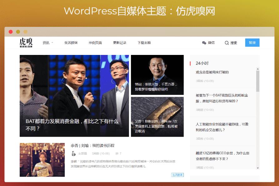 WordPress自媒体主题:仿虎嗅网/雷锋网 两套打包