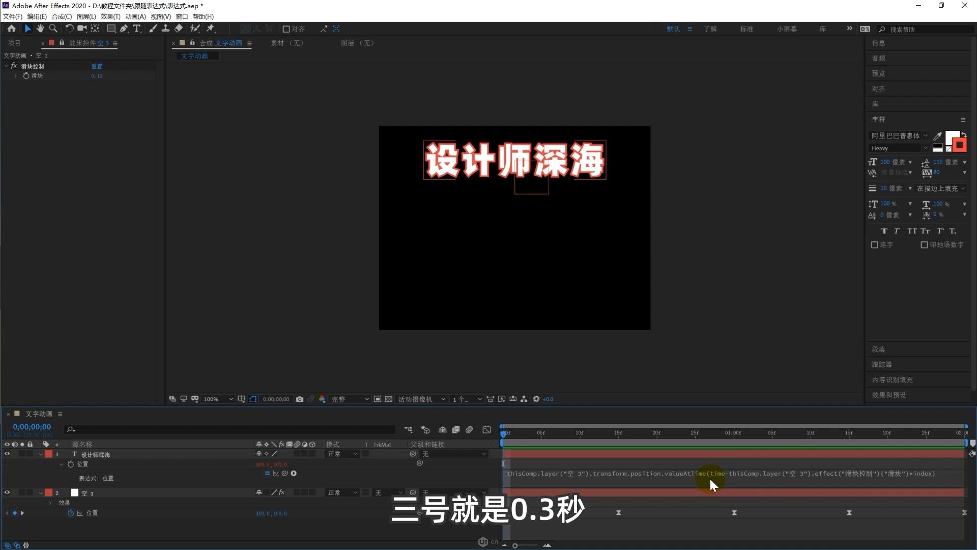 【AE教程】使用AE表达式制作简单的文字效果!-橘子皮