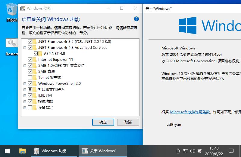 Windows 10 v2004精简版-橘子皮