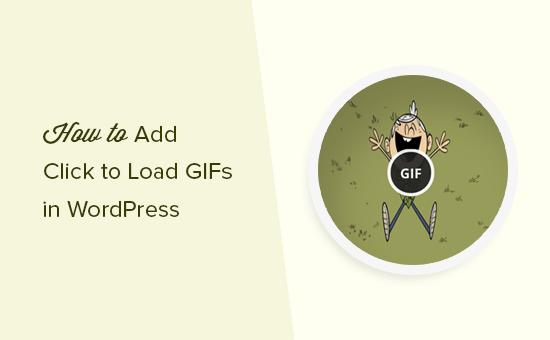 为WordPress的GIF动态图实现点击加载-橘子皮