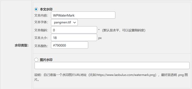WordPress WPWaterMark轻水印插件 三种水印模式超强防盗-橘子皮