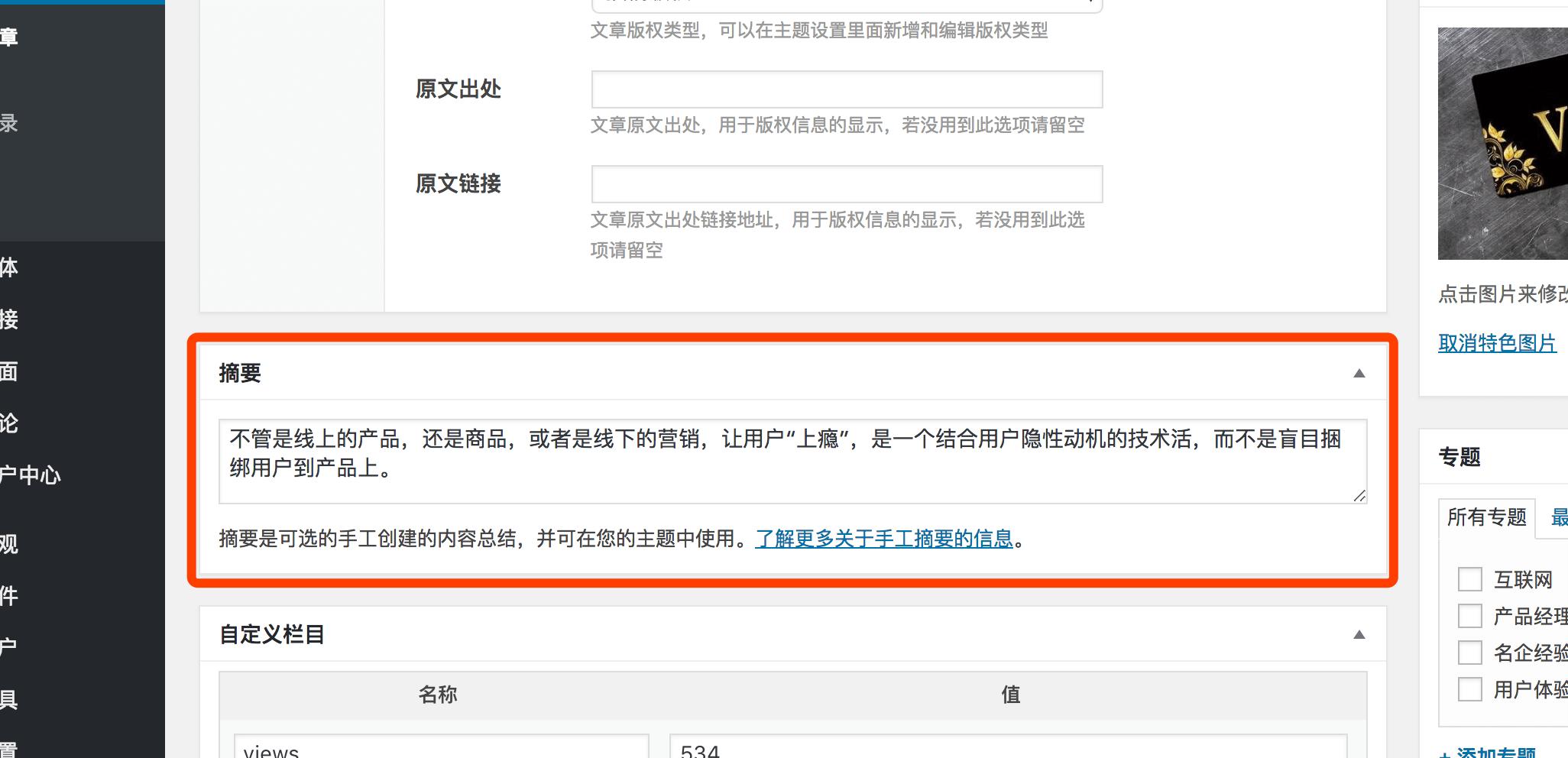WordPress文章摘要如何设置 文章编辑页面没有摘要解决办法-橘子皮