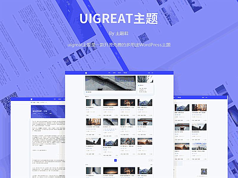 'Uigreat——扁平式个人博客设计资源WordPress主题'的缩略图