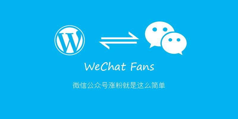 WordPress插件:微信公众号涨粉插件