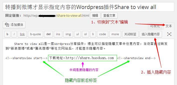 必须转发到微博才能查看指定内容的免费WordPress插件——share to view all-橘子皮
