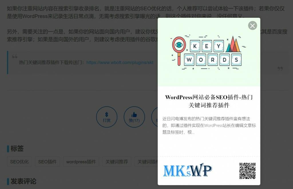 博客社交分享组件WP插件 - 打赏/点赞/微海报/社交分享四合一