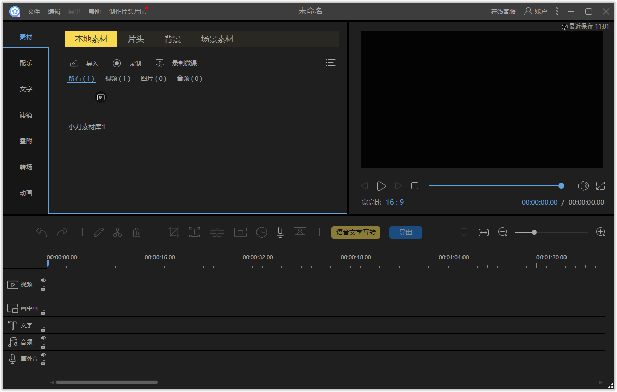 Apowersoft Video Editor-橘子皮
