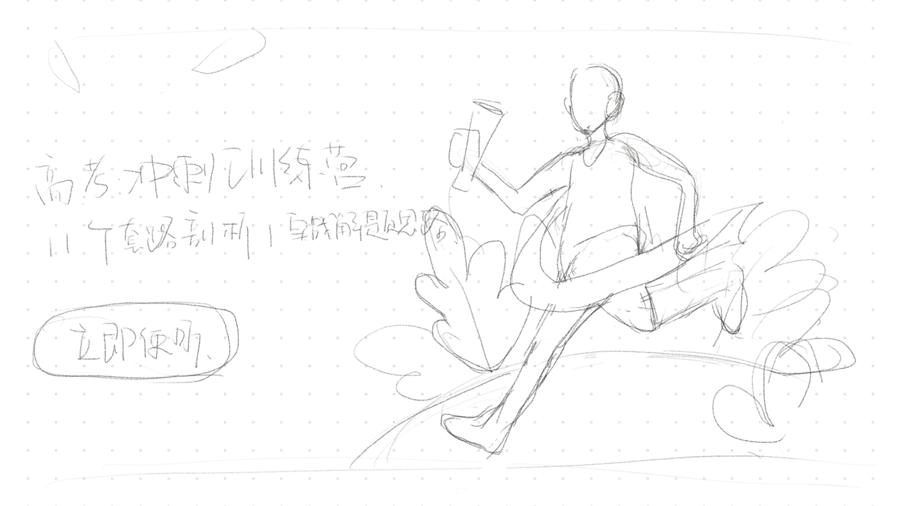 插画手绘入门教程