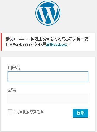 '错误:Cookies被阻止或者您的浏览器不支持。要使用WordPress,您必须启用cookies。'的缩略图