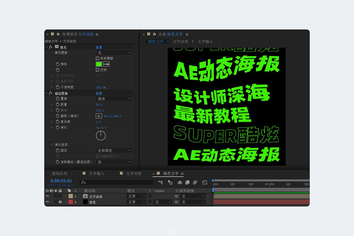 【AE教程】如何制作液体文字动画效果(免费下载源文件)