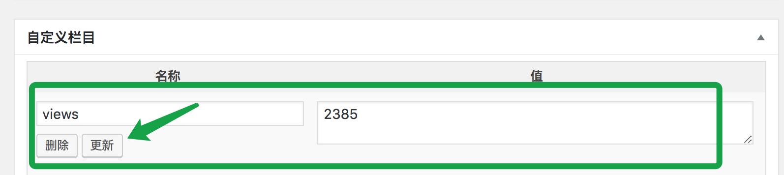 WP-PostViews插件如何修改文章阅读数