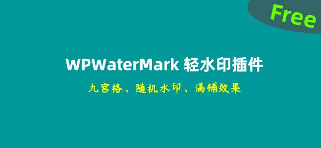 'WordPress WPWaterMark轻水印插件 三种水印模式超强防盗'的缩略图