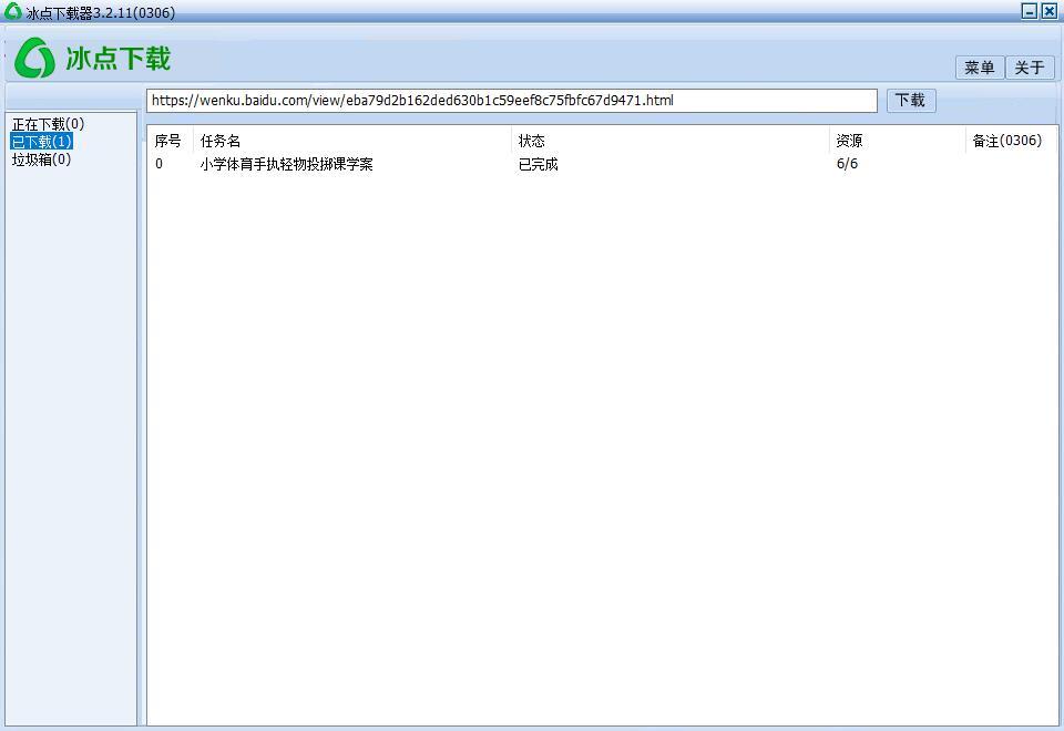 冰点文库下载器v3.2.14绿色版-橘子皮