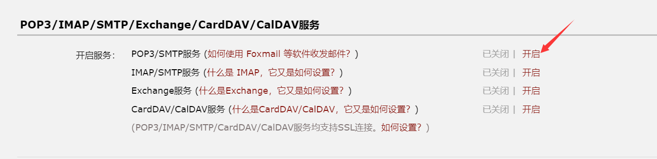 QQ邮箱SMTP配置