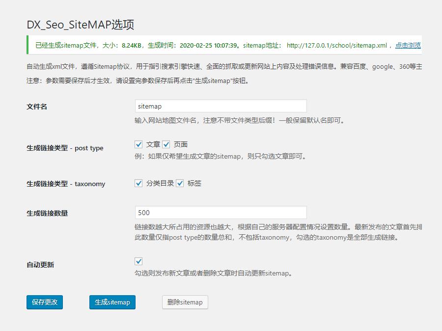 WordPress网站地图插件 —— SiteMAP