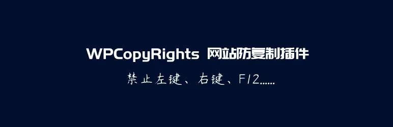 WPCopyRights - 网站防复制WordPress插件