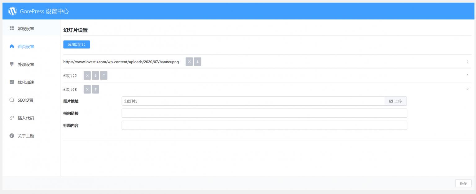 多功能性免费长期更新WordPress主题CorePressv1.8版本