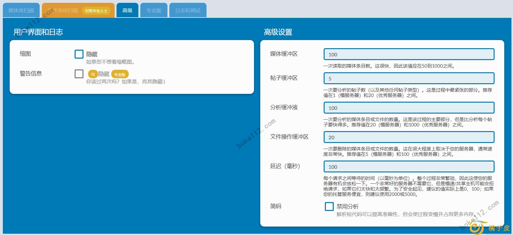 WordPress媒体库清理无用图片文件插件Media Cleaner - 第3张 - boke112联盟(boke112.com)