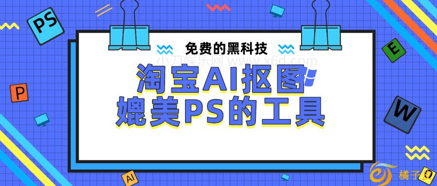 '淘宝AI抠图:媲美PS的工具'的缩略图