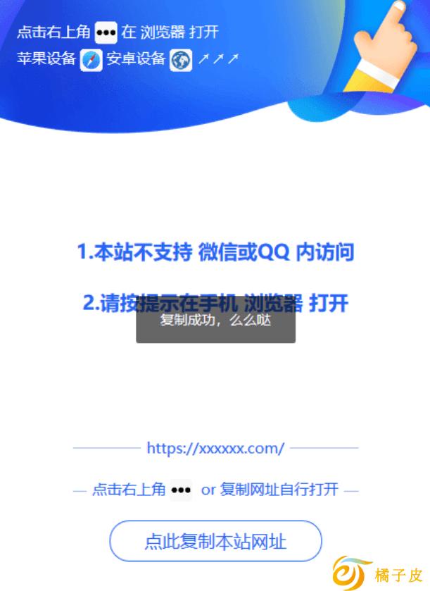 '域名防红,给微信QQ浏览器打开提示源码'的缩略图