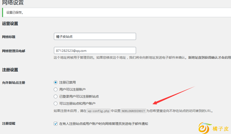 Wordpress提示:请在wp-config.php中设置NOBLOGREDIRECT为您希望重定向不存在站点的访问者到的URL