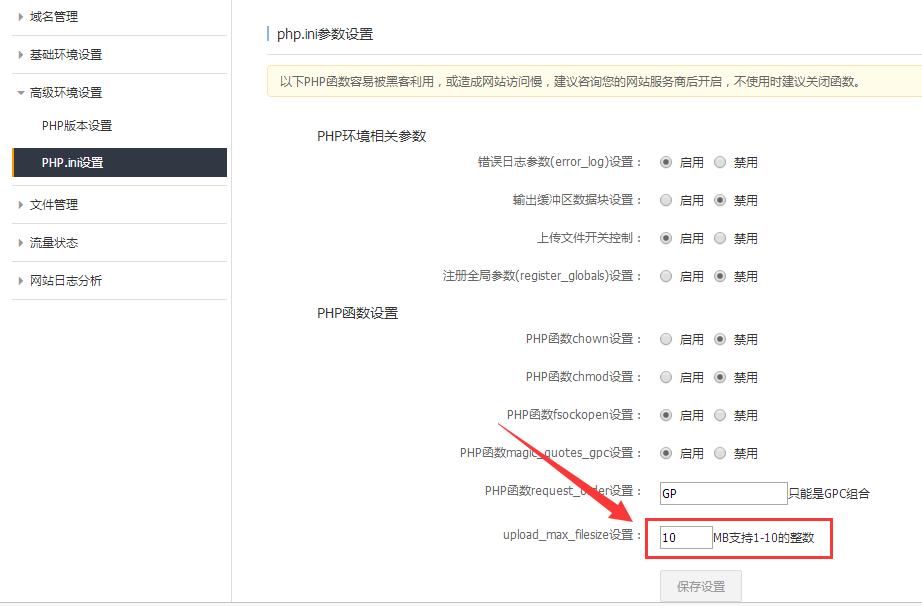 更改 wordpress 媒体库最大上传文件 2M 限制