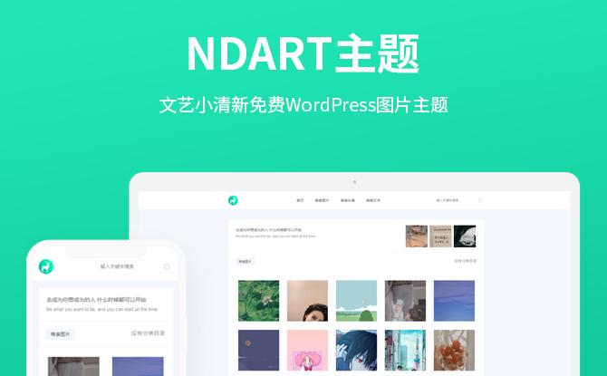 'NDART主题:轻量极简文艺小清新免费WordPress图片主题'的缩略图
