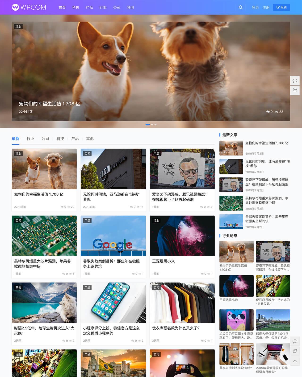 JustNews v6.01自适应自媒体博客WordPress主题免授权-常网小站Miknio