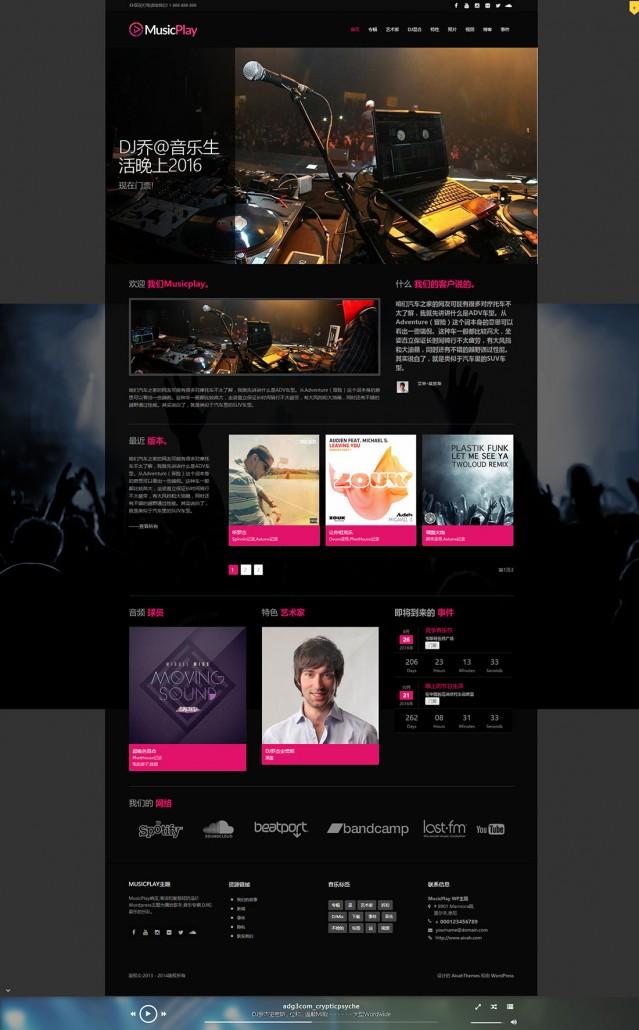 'WordPress音乐主题 MusicPlay 英文版下载'的缩略图