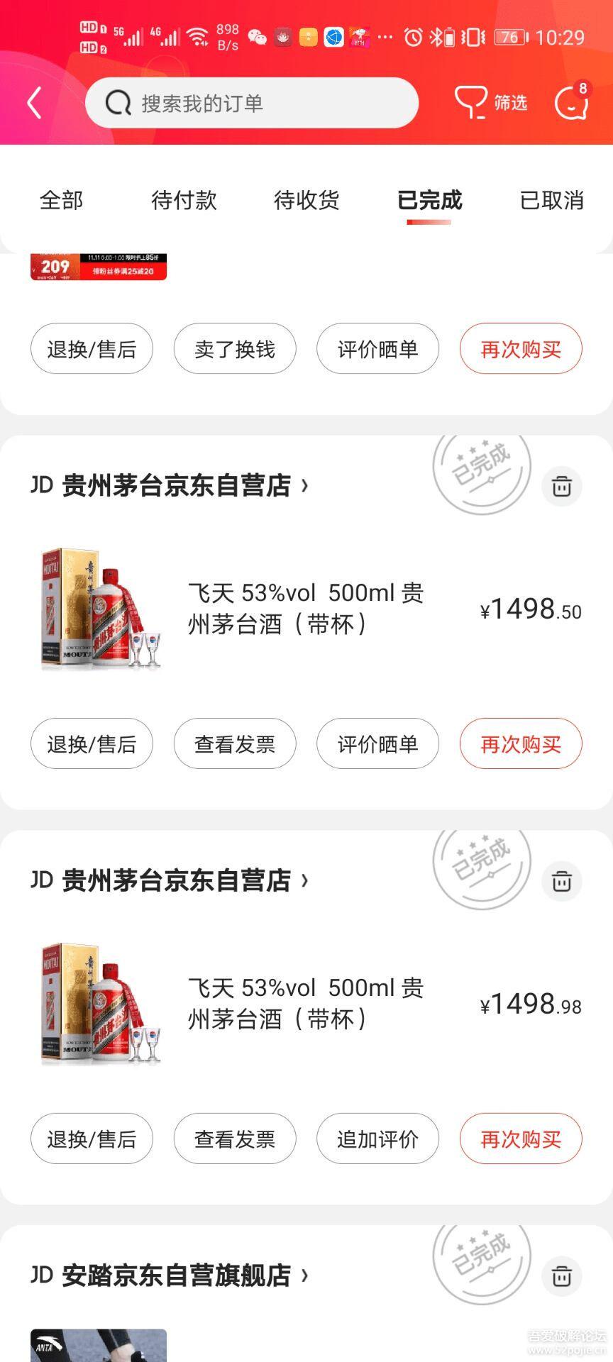 淘宝/天猫/京东/拼多多/苏宁易购/小米商城/华为商城/茅台抢购助手